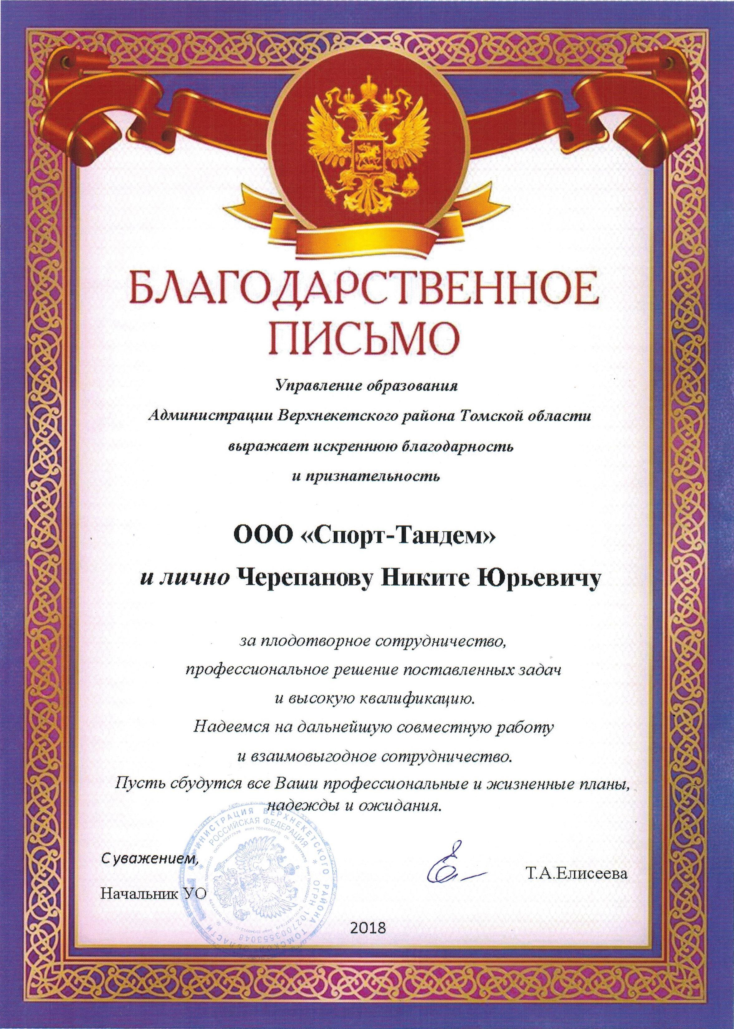 УО Томской области