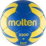 Мяч гандбольный MOLTEN 2200, арт. H3X2200-BY, р.3