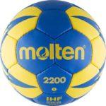 Мяч гандбольный MOLTEN 2200, арт. H0X2200-BY, р.0
