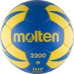 Мяч гандбольный MOLTEN 2200, арт. H2X2200-BY, р.2